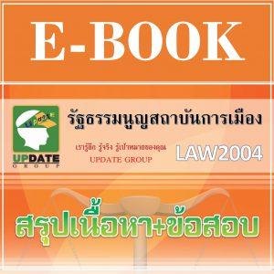 LAW2004 รัฐธรรมนูญและสถาบันการเมือง