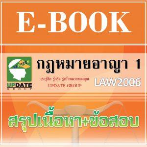 LAW2006 กฎหมายอาญา 1