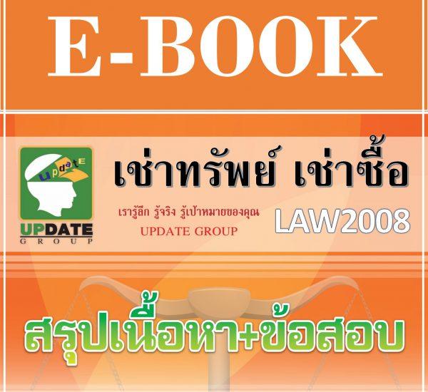 ข้อสอบ LAW2008