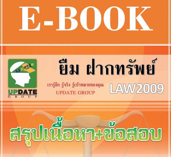 ข้อสอบ LAW2009