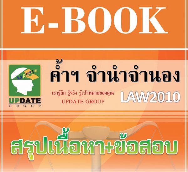 ข้อสอบ LAW2010