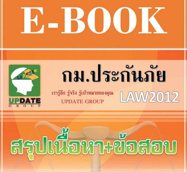 ข้อสอบ LAW2012