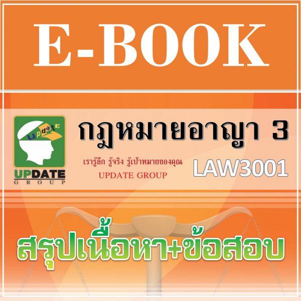 LAW3001 กฎหมายอาญา 3