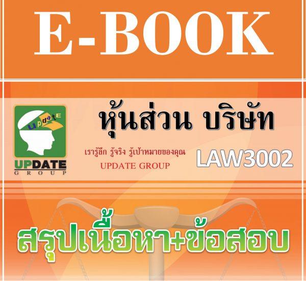 ข้อสอบ LAW3002