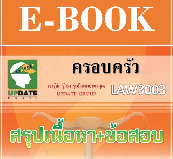 ข้อสอบ LAW3003