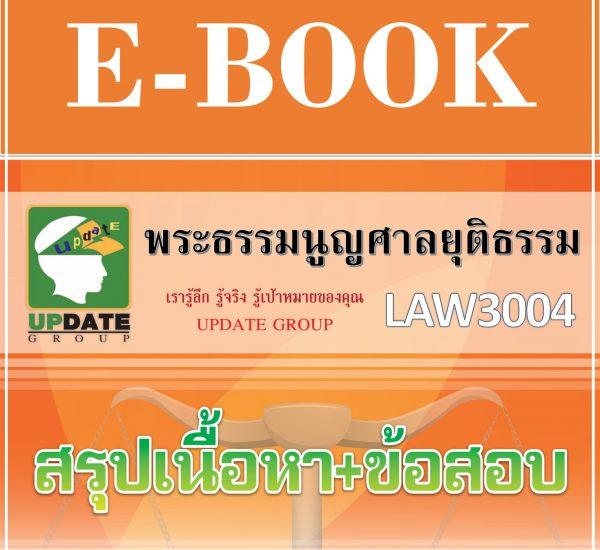 ข้อสอบ LAW3004