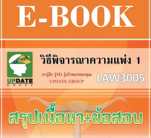 ข้อสอบ LAW3005