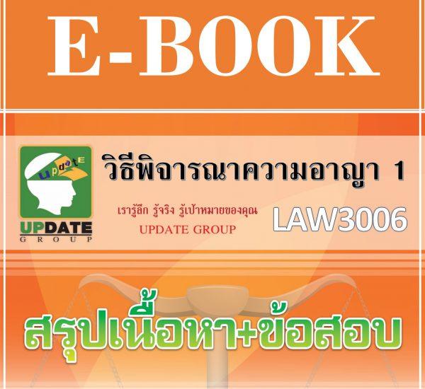 ข้อสอบ LAW3006