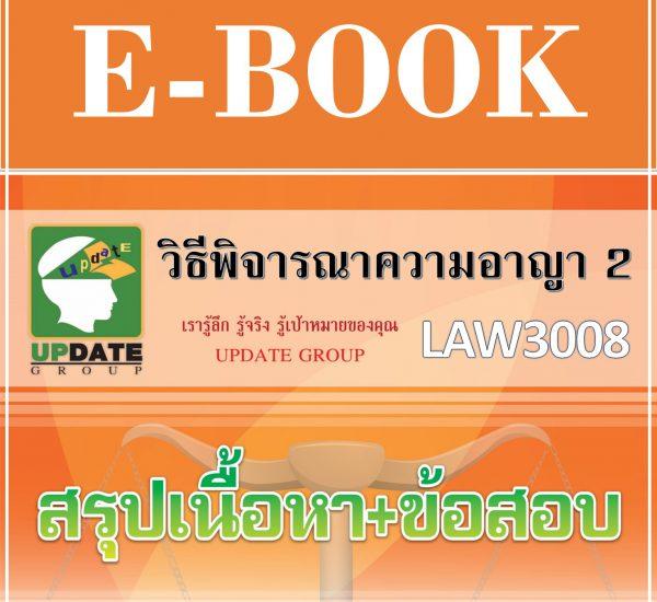 ข้อสอบ LAW3008