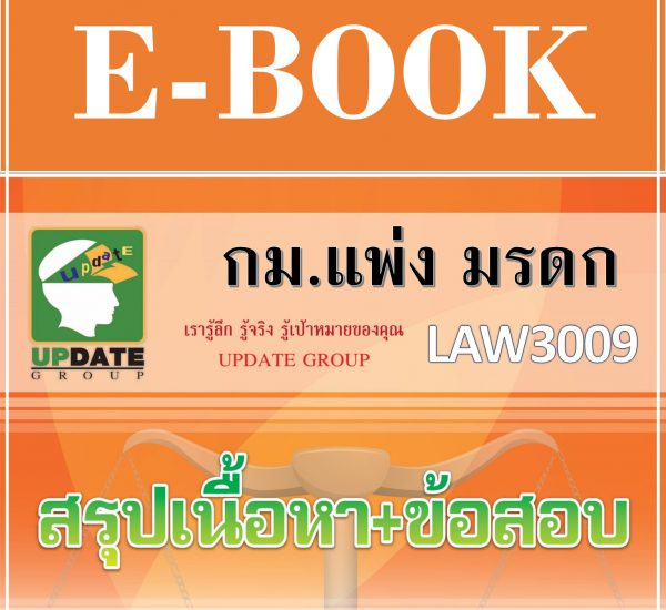 ข้อสอบ LAW3009
