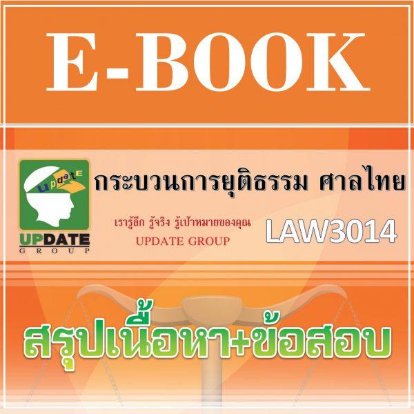 LAW3014 กระบวนการยุติธรรมและระบบศาลไทย