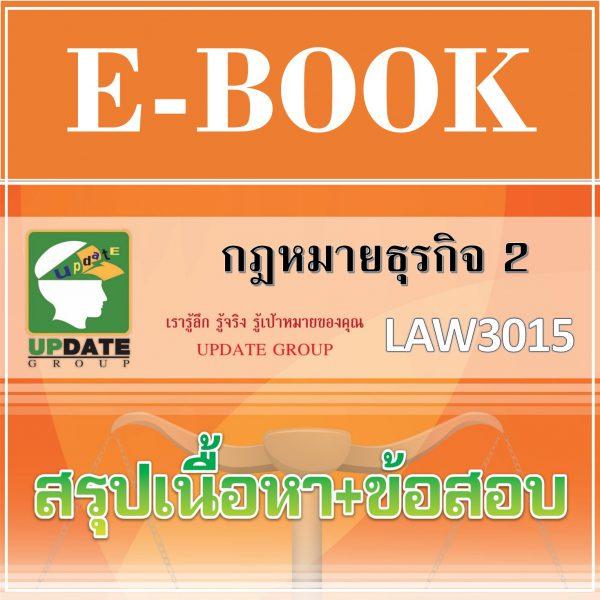LAW3015 กฎหมายธุรกิจ 2