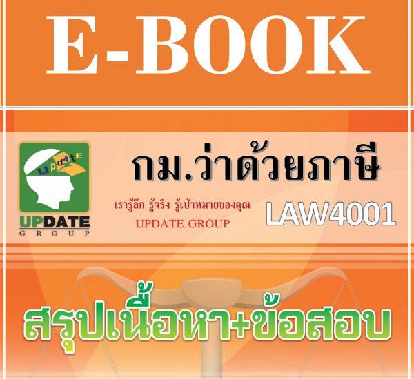ข้อสอบ LAW4001