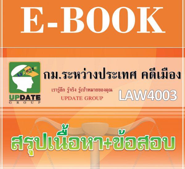 ข้อสอบ LAW4003