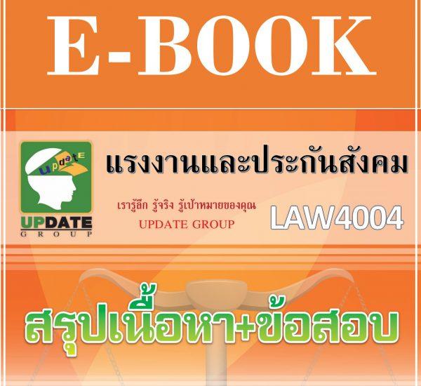 ข้อสอบ LAW4004
