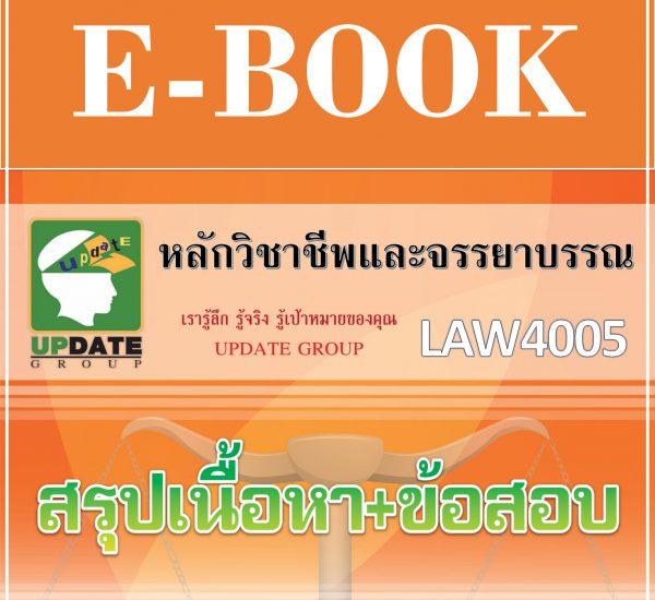 ข้อสอบ LAW4005