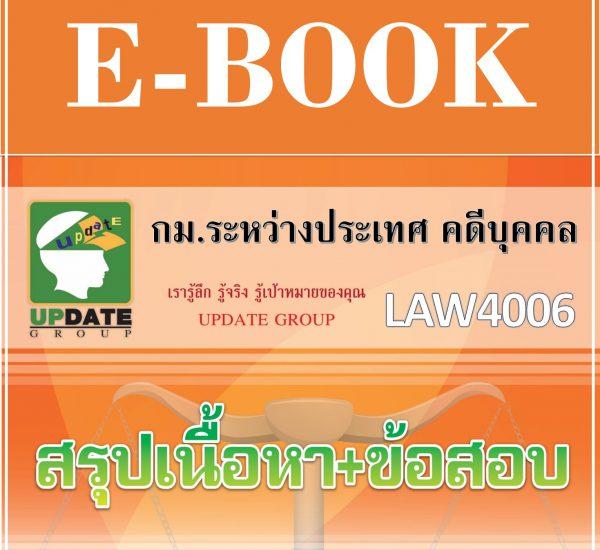 ข้อสอบ LAW4006