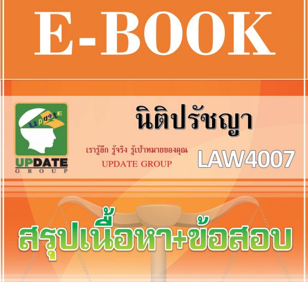 ข้อสอบ LAW4007