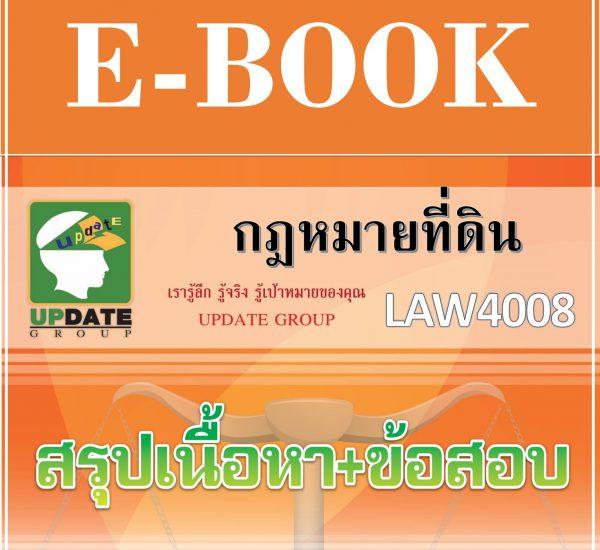 ข้อสอบ LAW4008