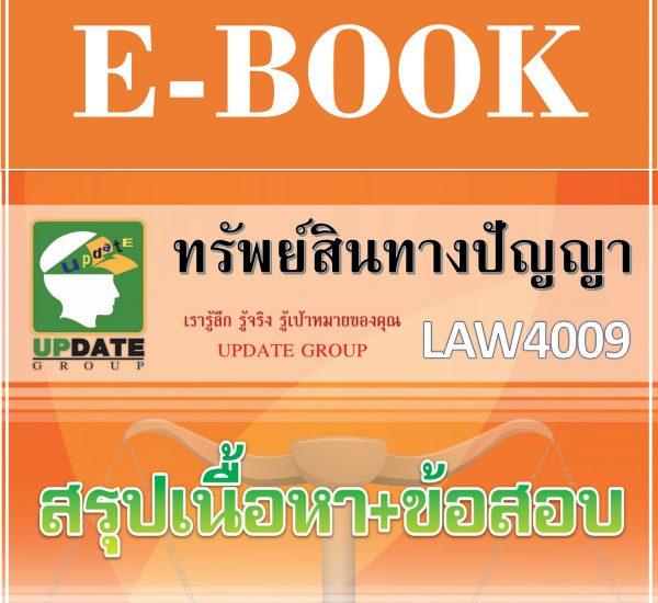 ข้อสอบ LAW4009