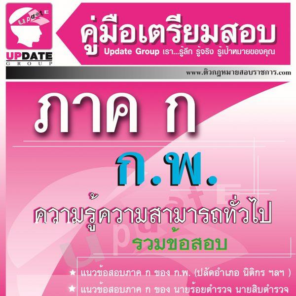 ภาค ก คณิตศาสตร์ภาษาไทย(ข้อสอบ)