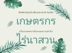 05 การเกษตร พืช สัตว์