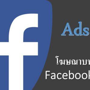 10 เทคนิคโปรโมท Facebook ให้ปัง