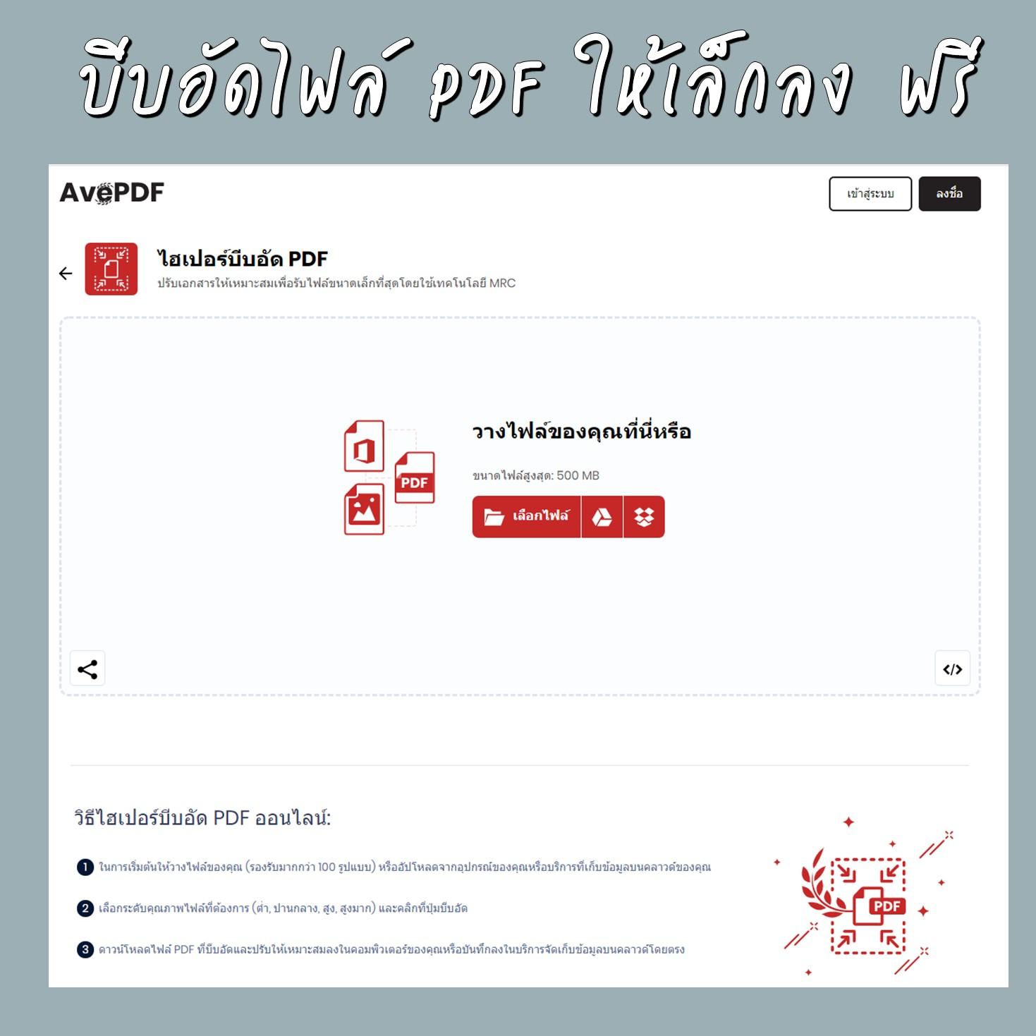 บีบอัดไฟล์ PDF ให้เล็กลง ฟรี