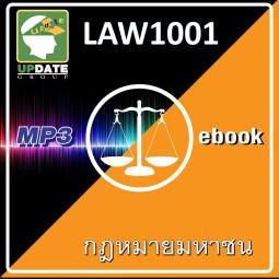 LAW1001-กฎหมายมหาชน(Full)